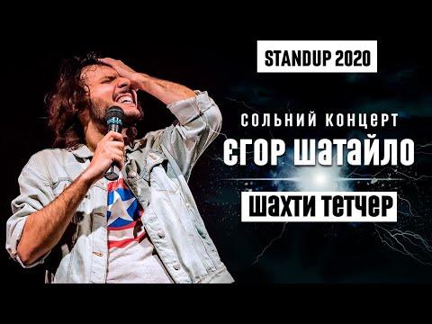 Єгор Шатайло - сольний StandUp концерт 2020   \
