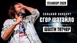 Єгор Шатайло - сольний StandUp концерт 2020  