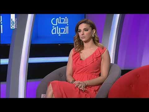 بتحلى الحياة – فقرة الطبخ مع تينا وازيريان  - 21:22-2018 / 3 / 15