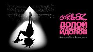 GORILLAZ: Долой фальшивых идолов. Трейлер