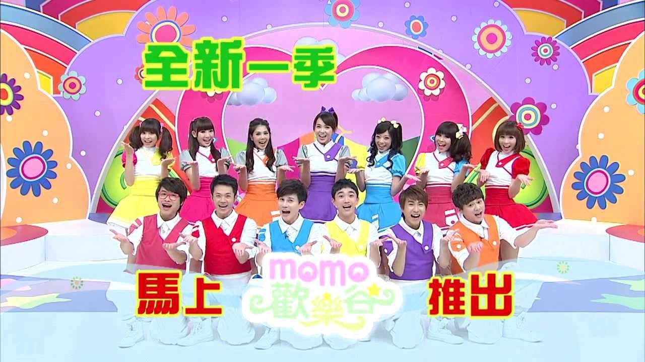 【momo親子臺】第七季momo歡樂谷預告 - YouTube