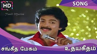Sangeetha Megam HD Song - Udaya Geetham