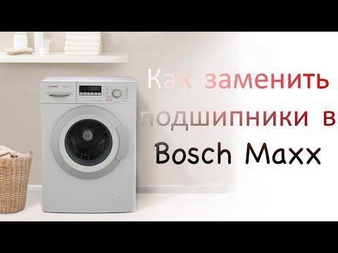 Как заменить подшипники в стиральной машине Bosch maxx