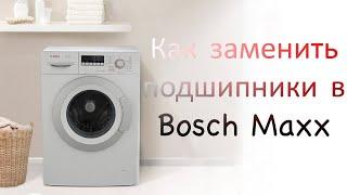 Как заменить подшипники в стиральной машине Bosch maxx(http://www.washrepair.ru - ремонт стиральных машин в Москве., 2016-01-01T15:46:31.000Z)