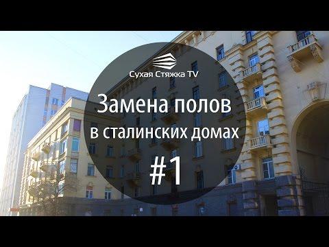 Замена полов в сталинских домах #1: перекрытия и выбор пола