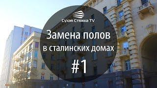 Замена полов в сталинских домах #1: перекрытия и выбор пола(Это видео открывает серию познавательных роликов об особенностях домов сталинского периода постройки...., 2014-12-28T14:23:57.000Z)