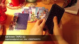 БЛИЗНЕЦЫ 2019 Гороскоп Таро