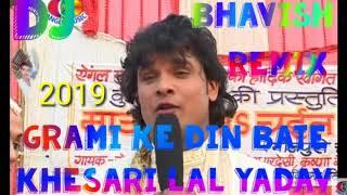 Garmi ke Din Bate Khesari Lal song dj Bhavish raja dj song 2019 MIXING