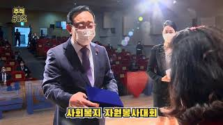[추적60초] 사회복지 자원봉사대회