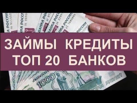 Где Можно Взять Займ В Курскеиз YouTube · Длительность: 4 мин13 с  · отправлено: 1/2/2018 · кем отправлено: Полина Ильина