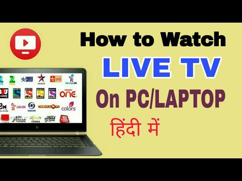 How To Watch FREE Live Tv On PC Or Laptop|how To Install Jio Tv On Pc Laptop|| How To Use Bluestacks