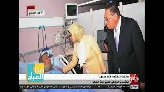هذا الصباح| المتحدث باسم وزارة الصحة: حادث مستشفى ديرب نجم فردي وسنتعامل مع المقصر بكل حزم