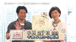 【公式】フジテレビpresents 素敵なスマートライフ#6 梅津弥英子 検索動画 13