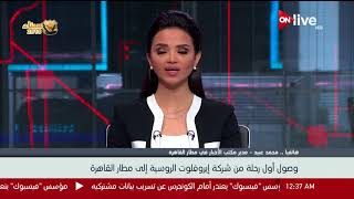 أبرز تصريحات محمد عبيد حول استقبال اول رحلة روسية إلى مطار القاهرة الدولي منذ دقائق