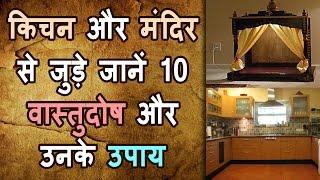 किचन और मंदिर से जुड़े जानें वास्तुदोष और उनके उपाय   Vastu Dosh Of Kitchen And Their Remedy In Hindi