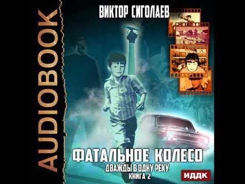 """2001420 Glava 01 Аудиокнига. Сиголаев Виктор """"Фатальное колесо. Книга 2. Дважды в одну реку"""""""