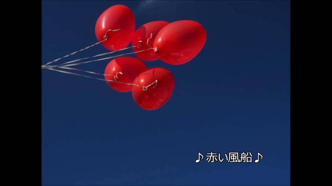 風船 赤い