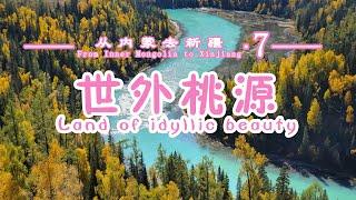 【北疆行▪7】可可托海到喀納斯景區之間不只有崇山峻嶺還有一個世外桃源般的哈薩克小村子