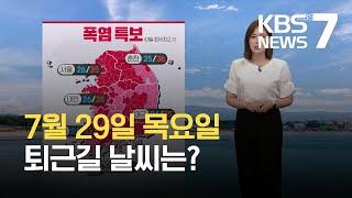 [퇴근길 날씨] 열대야·폭염 계속…내륙 곳곳 소나기 / KBS 2021.07.29.