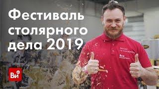 Фестиваль столярного дела 2019. Как это было