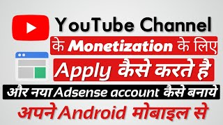 How To Apply For YouTube Channel Monetization || How To Make New Adsense Account || Android