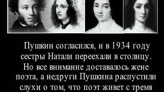 Её имя прокляли в России Жена Дантеса