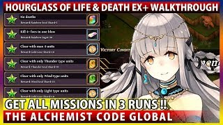 Hourglass of Life and Death EX+ Walkthrough - Get All Missions in 3 Runs (The Alchemist Code)