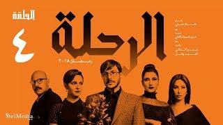مسلسل الرحلة - باسل خياط - الحلقة 4 الرابعة كاملة بدون حذف | El Re7la series - Episode 4 thumbnail