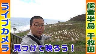 石川県 キャンピングカーの旅! 千枚田のライブカメラを見つけて映ってみよう【能登半島】 thumbnail