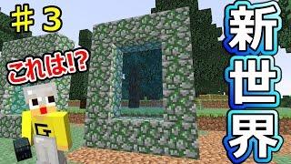 【マインクラフト♯3】第2のゲート開門!新世界の光景が絶望的すぎたっ!!〔ケイブワールド2MOD〕 thumbnail