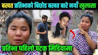 बखत प्रतिभाको बिछोड प्रतिभा पहिलो पटक मिडियामा ? Bakhat & Prativa & Himesh Neaupane New Video