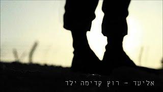 אליעד - רוץ קדימה ילד | Eliad - Run Forward Child
