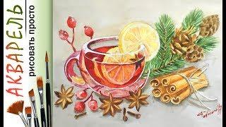 Как нарисовать ГЛИНТВЕЙН в чашке, стекло, елочку! АКВАРЕЛЬ! Новогодний натюрморт! Новый год, ёлка!