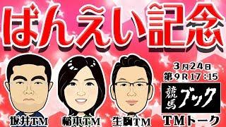 競馬ブックTMトーク!ばんえい競馬編。 ばんえい記念(BG1) 3月24日(...