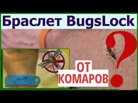 Защита от насекомых. Хорош ли отпугиватель комаров «Браслет от комаров BugsLock»???