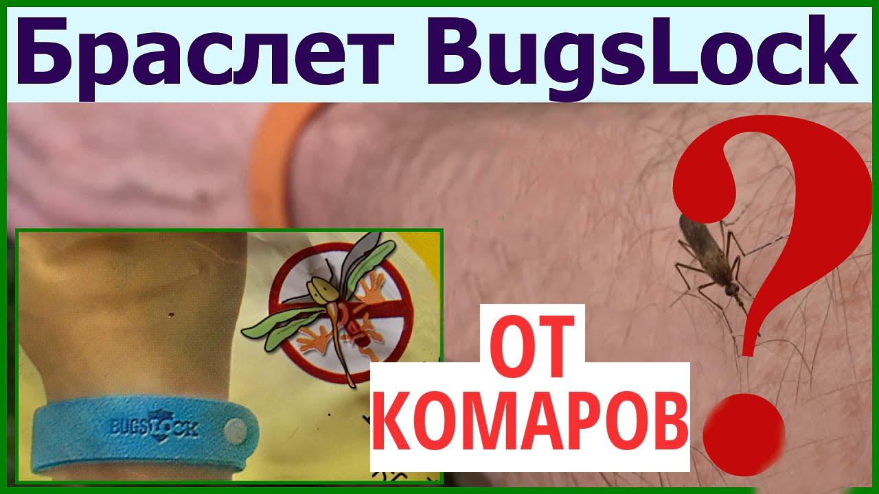 Отпугиватель Комаров ОТЗЫВЫ - YouTube