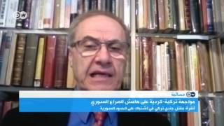 إدموند غريب: تركيا مستاءة من موقف واشنطن تجاه الأكراد | المسائية