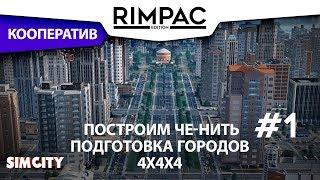 SimCity _ #1 _ Подготовимся немножечко!