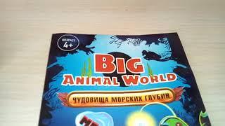 Big World Animal чудовиська морських глибин нова колекція!
