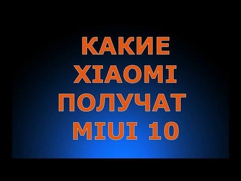 Устройства xiaomi которые получат MIUI 10