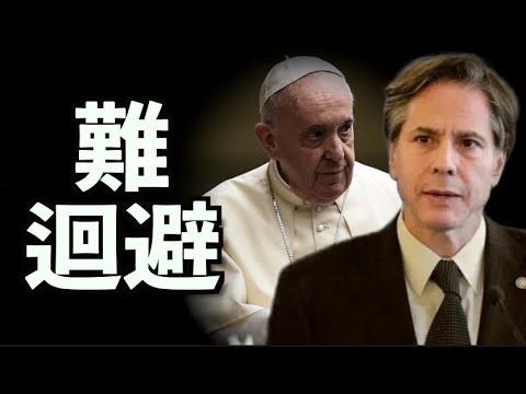 教宗会布林肯 中国是绕不开的话题;【希望之声TV-环球看点-2021/6/30】