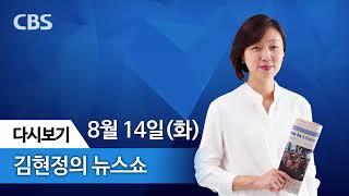 김현정의 뉴스쇼  - 3차정상회담, 김성완의 행간, 터키환율폭락,뉴스닥,태양탐사선발사