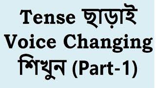 Tense ছড়ই Voice Changing শখন (Part -1)