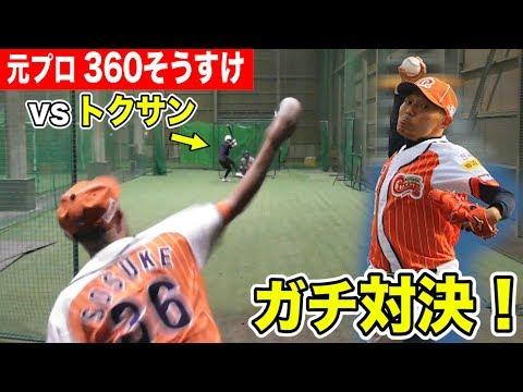 元プロ!芸人360°モンキーズVSトクサン!帝京出身ガチ対決!