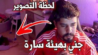 الجن بشكل سارة !! بيتنا مسكون بالجن (عفاريت الجن ) خالد النعيمي