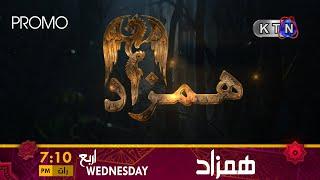 Humzaad Promo | Horror Serial | Onair Wednesday  On KTN Entertainment