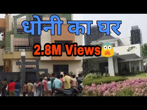 Dhoni's home in Ranchi | New Farm House and old home