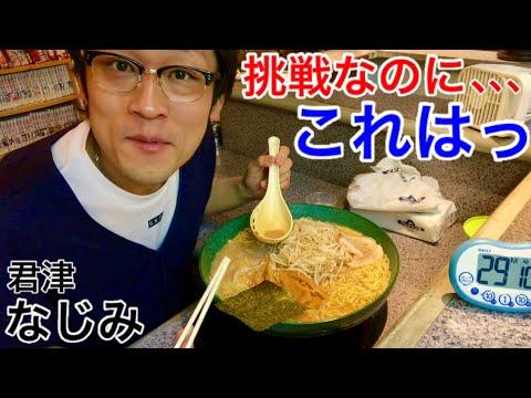 【大食い】スーパーラーメン(30分)大食いチャレンジ‼️【MAX鈴木】【マックス鈴木】