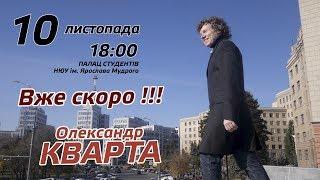 Круто!!!! Передайте всім. Харків, Кварта дає концерт 10 листопада!!! Вже скоро!