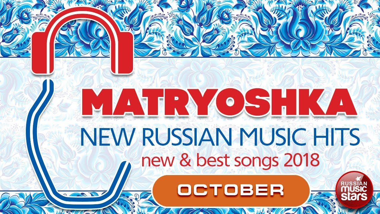 NEW RUSSIAN MUSIC HITS  🎧 MATRYOSHKA 🎧 OCTOBER 2018 🎧 NEW & BEST SONGS